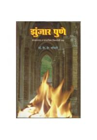 Zunjar Pune