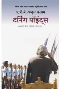 Turning Points (Marathi) - टर्निंग पॉइंटस्