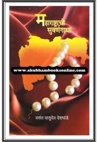Maharashtrachi Suvarnagatha - महाराष्ट्राची सुवर्णगाथा