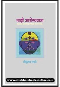 Mazi Arogyayatra - माझी आरोग्ययात्रा