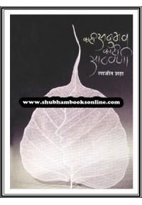 Kahi Anubhav Kahi Aathvani - काही अनुभव काही आठवणी