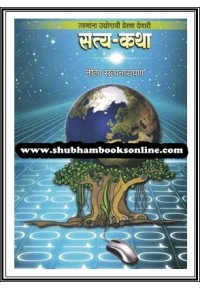Satyakatha - सत्य-कथा