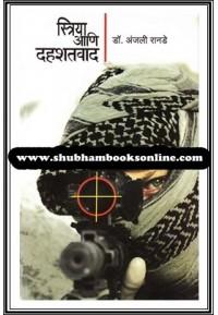 Striya Ani Dahashadvad - स्त्रिया आणि दहशदवाद