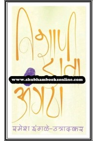 Nishani Dava Angatha - निशाणी डावा अंगठा