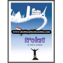 Vishwasanchari - विश्वसंचारी