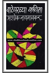 Vatevarchya Kavita - वाटेवरच्या कविता