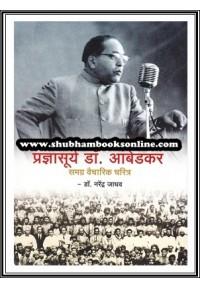 Pradnyasurya Dr. Ambedkar - प्रज्ञासुर्य डॉ. आंबेडकर