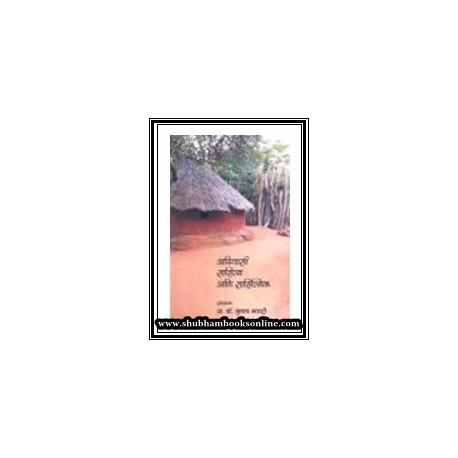 Adivasi Sahitya Aani Sahityik - आदिवासी साहित्य आणि साहित्यिक)
