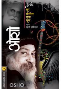 Nanak Sur Sangeet-Ek Dhoon - नानक - सूर संगीत एक धून
