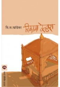 Rikama Devhara
