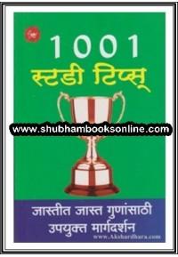 1001 Study Tips - १००१ स्टडी टिप्स्