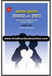 Aapalya Mulanchya Samasya Ani Upay - आपल्या मुलांच्या समस्या आणि उपाय
