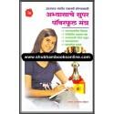 Abhyasache Super Powerful Mantra - अभ्यासाचे सुपर पावरफुल मंत्र