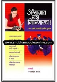 Abhyasat Yash Milanarach - अभ्यासात यश मिळणारच !