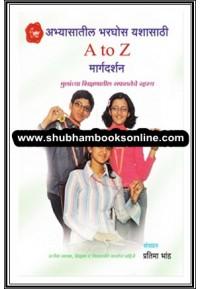 Abhyasatil Bharaghos Yashasathi A To Z Margadarshan - अभ्यासातील भरघोस यशासाठी A To Z मार्गदर्शन