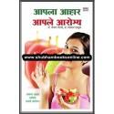 Apala Ahar Apale Arogya - आपला आहार आपले आरोग्य