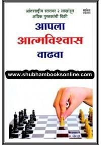 apala Atmavishwas Vadhava - आपला आत्मविश्वास वाढवा