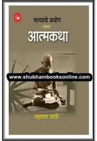 Satyache Prayog Athva Atmakatha - सत्याचे प्रयोग अथवा आत्मकथा