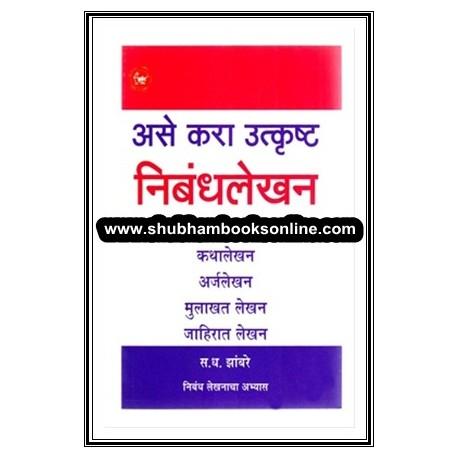 Ase Kara Utkrushta Nibandhalekhan - असे करा उत्कृष्ठ निबंधलेखन