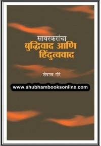 Savarkarancha Buddhivad Aani Hindutwavad