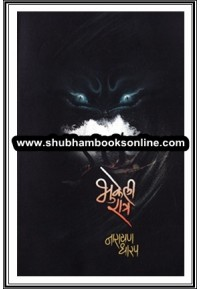 Bhukeli Ratra - भुकेली रात्र