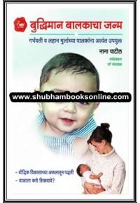Budhiman Balakacha Janm - बुध्दिमान बालकाचा जन्म