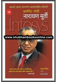 Corporate Gandhi Narayan Murti