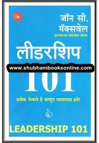 Leadership 101 - लीडरशिप १०१