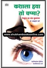 Kashala Hava To Chashma - कशाला हवा तो चष्मा ?
