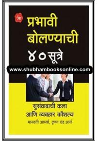 Prabhavi Bolanyachi 40 Sutre - प्रभावी बोलण्याची ४० सूत्रे