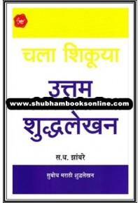 Chala Shikuya Uttam Shudhalekhan - चला शिकूया उत्तम शुद्धलेखन