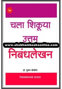 Chala Shikuya Uttam Nibandhalekhan - चला शिकूया उत्तम निबंधलेखन
