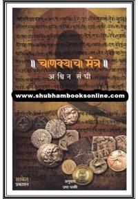 Chanakyacha Mantra - चाणक्याचा मंत्र
