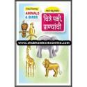 Chitre Pakshi Pranyanchi - चित्रे पक्षी, प्राण्यांची