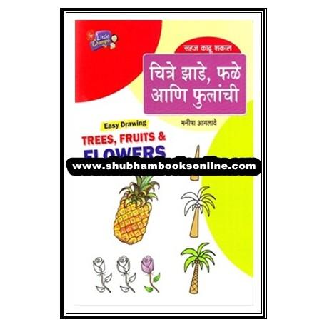 Chitre Jhade,Fale Ani Fulanchi - चित्रे झाडे, फळे आणि फुलांची