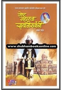 Gosht Maharaja Sayajiravanchi
