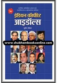 Indian Corporate Idols