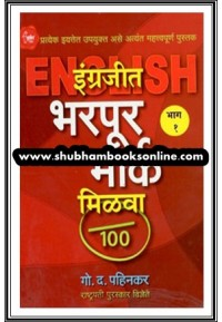 Ingrajit Bharapur Mark Milava Bhaga-1