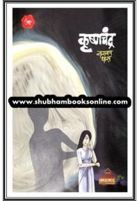 Krushnachandra - कृष्णचंद्र