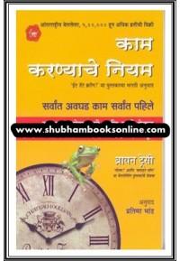 Kama Karanyache Niyam - काम करण्याचे नियम