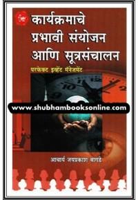 Karyakramache Prabhavi Sanyojan Ani Sutrasanchalan - कार्यक्रमाचे प्रभावी संयोजन आणि सूत्रसंचालन