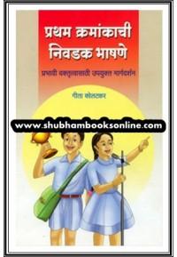 Pratham Kramankachi Nivadak Bhashane