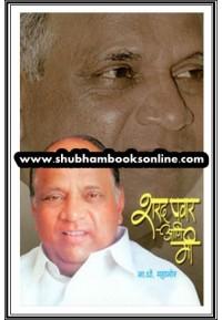Sharad Pavar Ani Mi