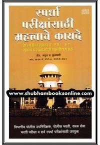 Spardha Parikshansathi Mahatvache Kayade - स्पर्धा परीक्षांसाठी महत्वाचे कायदे