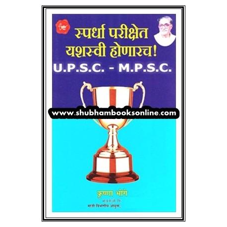 Spardha Parikshet Yashasvi Honarach