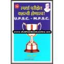 Spardha Parikshet Yashasvi Honarach - स्पर्धा परीक्षेत यशस्वी होणारच!