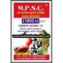 MPSC Rajyaseva Mukhya pariksha GS I