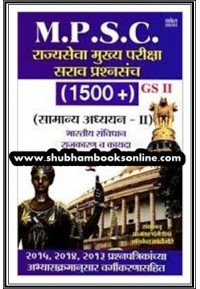 MPSC Rajyaseva Mukhya Pariksha GS II