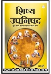 Shishya Upanishad - शिष्य उपनिषद
