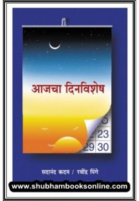 Aajacha Dinvishesh - आजचा दिनविशेष